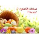 Со светлой Пасхой и майскими праздниками!