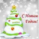 Поздравления с Новогодними Праздниками!