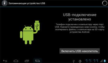USB-подключение установлено