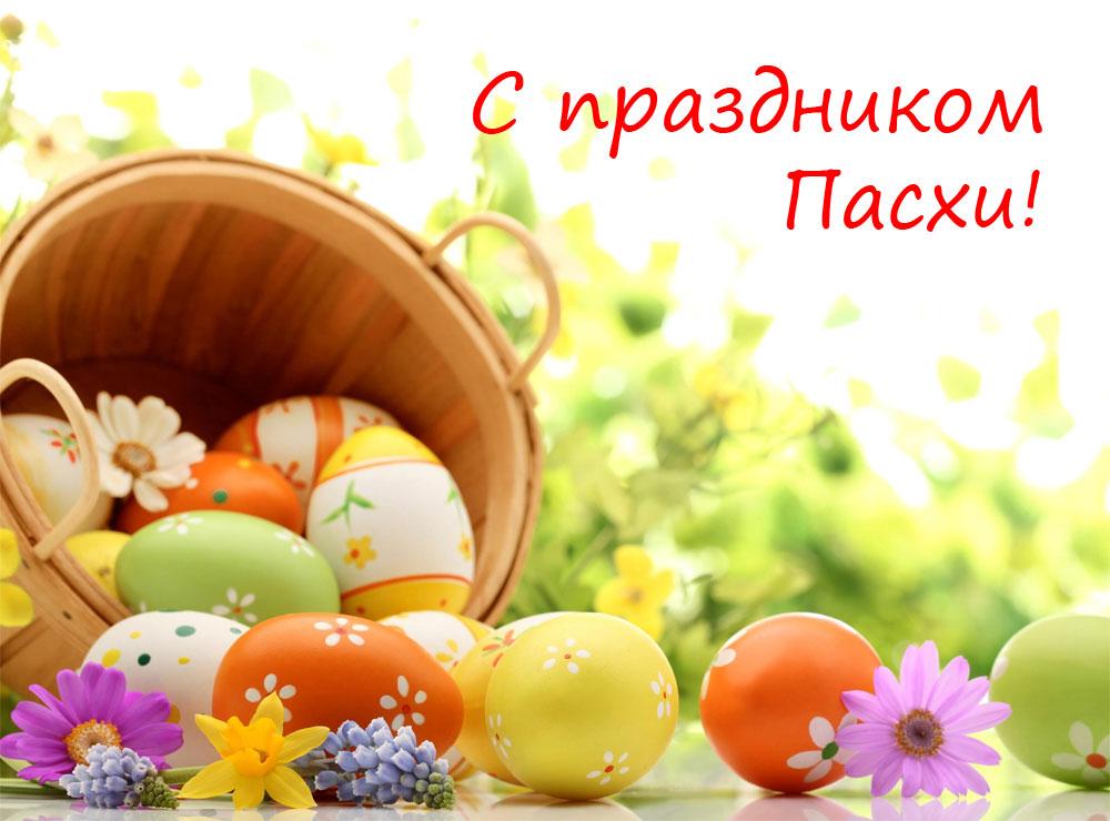 Поздравления, открытка с праздником пасхи