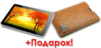 Акция! Кожанный чехол в подарок к интернет-планшету LUXP@D