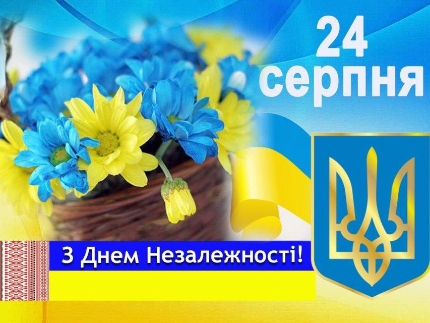 Поздравляем вас с Днём Независимости, с 30-летием, Украина!