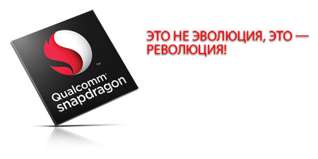 Купить планшет на базе процессора Qualcomm Snapdragon